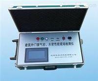 建筑門窗現場氣密性檢測儀