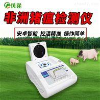 FT--ZW08非洲猪瘟检测设备
