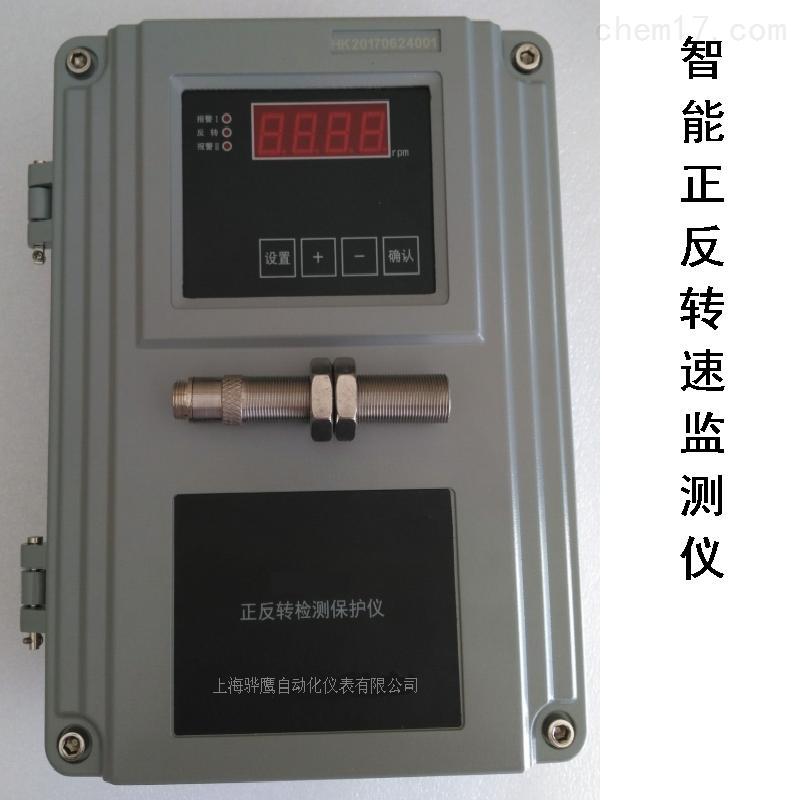 HZS-04F智能反转速表