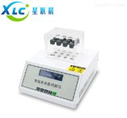 COD快速消解仪XCQ-XY生产厂家价格