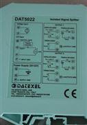 Datexel品牌DAT5022隔离信号分离器
