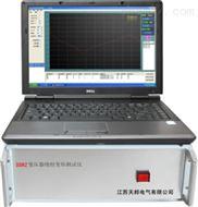 DSRZ变压器绕组变形测量仪生产厂家