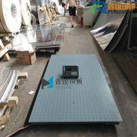 莱芜1吨电子平台秤/地磅秤报价