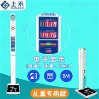 SH-700学生体质健康测试身高体重仪 健康秤 人体秤