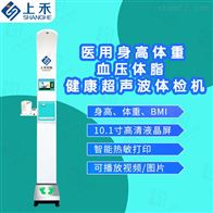 SH-800A郑州上禾金沙澳门官网下载app身高体重血压一体机 体重秤