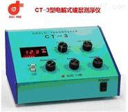 日本电测ELEC CT-3电解式镀层测厚仪