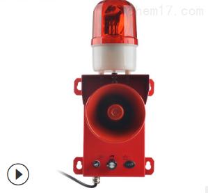 AH150BC 一体化语音声光报警装置