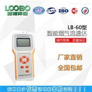 路博环保仪器LB-60烟气流速监测仪
