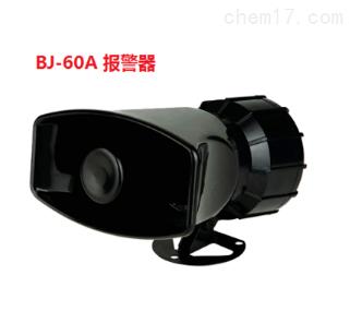 SXBJ-60A 报警器专用