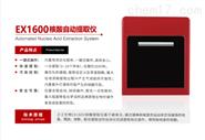 EX1600核酸自动提取仪