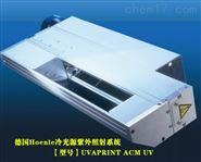 冷光源紫外照射系统 Hoenle UVAPRINT ACM