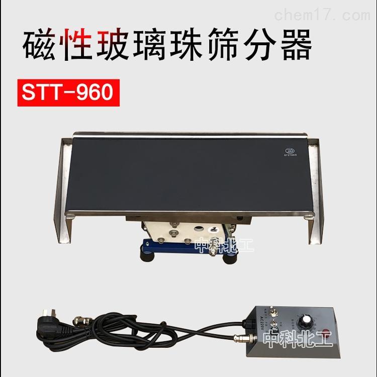 STT-960玻璃珠篩分器