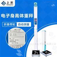 SH-200金沙澳门官网下载app身高体重秤天津上禾秤 电子秤人体秤
