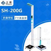 SH-200G郑州可折叠金沙澳门官网下载app身高体重秤 大屏显示