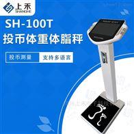 SH-100T投币式电脑人体秤 自动体重测量仪 微信吸粉