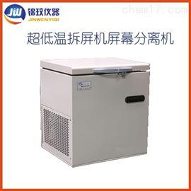 JW-150-07超低温冷冻拆屏机  屏幕分离机  手机分屏器