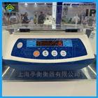 XY30KA5WP防水秤,30kg/5g防水电子秤