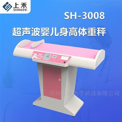 SH-3008电子婴儿体重秤 郑州上禾 婴儿身高体重仪