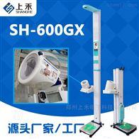 SH-600GX郑州上禾健康体检一体机智慧健康养老中心