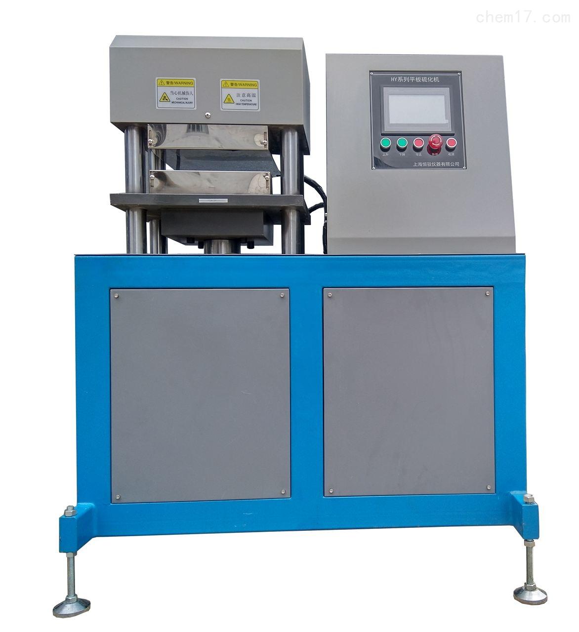HY-65T平板硫化机成型机压片机