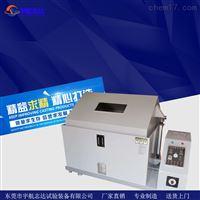 金屬材料耐鹽霧腐蝕測試箱塗料耐氣候鹽霧箱