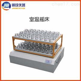 JWYC-200S研究用生物室溫搖床 振蕩培養箱
