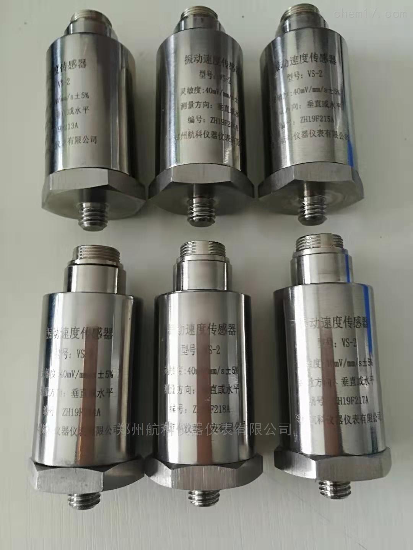 VS-3压电振动速度传感器