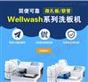 双排针清洗 Wellwash Versa洗板机现货
