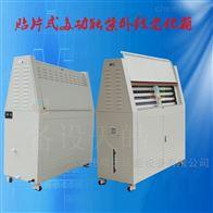 塔式結構紫外線耐黃老化試驗箱