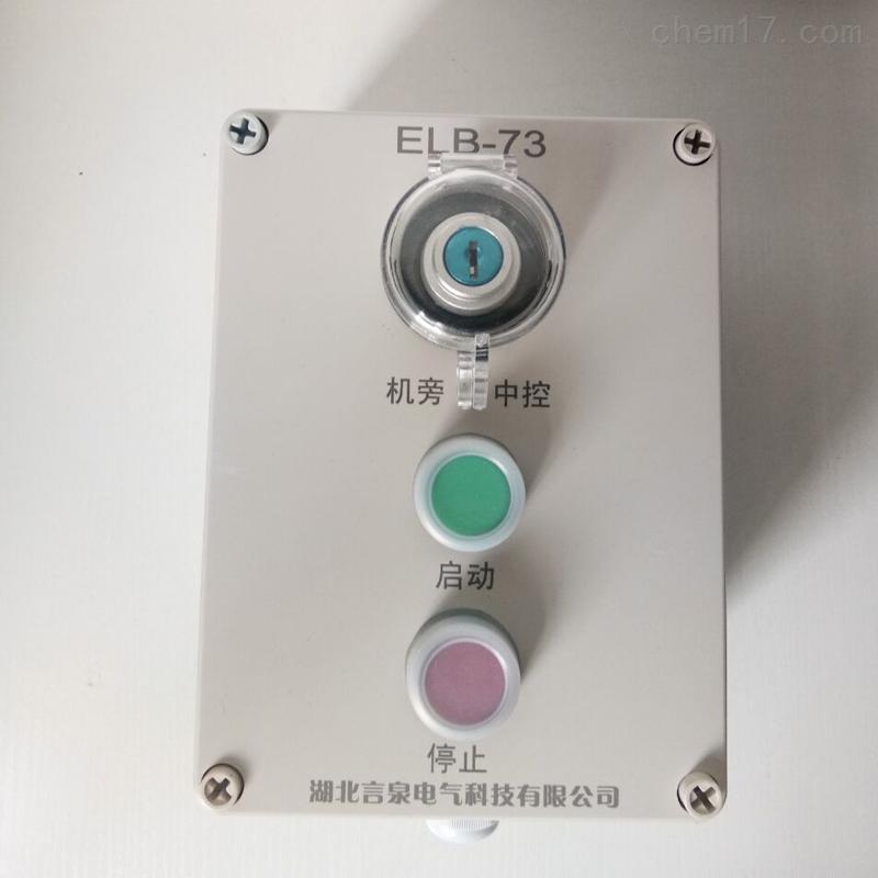 ELB-73电站防水防尘防腐塑料按钮盒设备箱