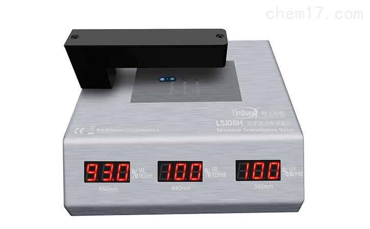 LS108H台式玻璃光学透过率测量仪厂家直销
