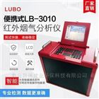 LB-3010LB-3010非分散红外烟气分析仪 压力温度修正