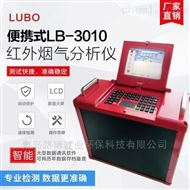 LB-3010非分散红外烟气分析仪 压力温度修正