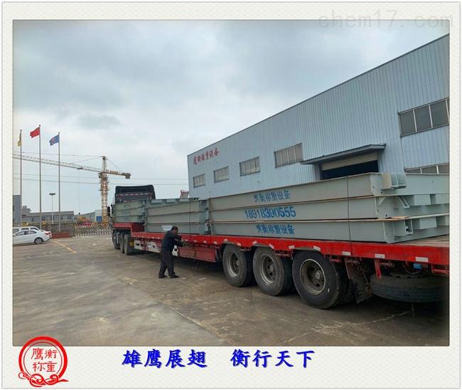 200吨-三门峡地磅//-实体厂家