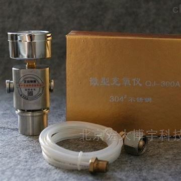 量热仪氧弹充氧器 微型手持式冲氧仪 配件