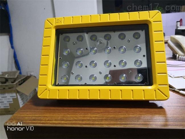 新50WLED防爆灯价格 50W防爆照明灯
