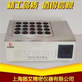 NAI-SMXJ-60石墨消解儀的價格