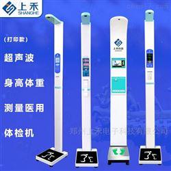 SH-201郑州上禾超声波身高体重仪SH-201