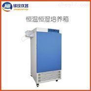 实验室用恒温恒湿培养箱