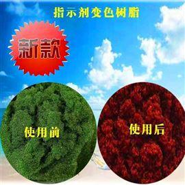 变色树脂大量供应墨绿色指示剂专用树脂价格