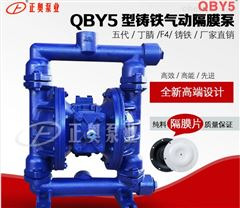 第五代QBY5-40Z型铸铁气动隔膜泵 船用气泵