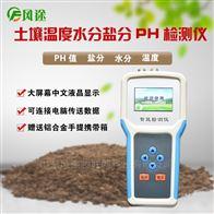 FT--SW土壤水分温度测量仪