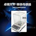 上海卓精分析天平 电子天平
