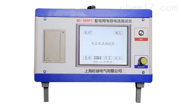 MS-500PZ煤矿电容电流测试仪