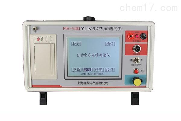 MS-500全自动电容电桥测试仪