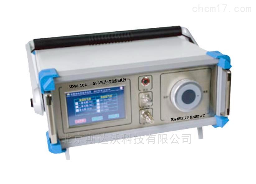 便携式SF6气体综合测定仪