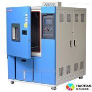 SMA-327PF皓天非准版327LA款 可程式恒温恒湿试验箱