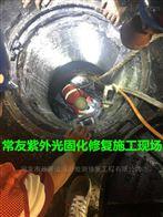 紫外光固化修复创新管道非开挖修复CIPP-UV
