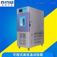 低温试验箱价格验箱厂家