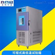 天津低温试验箱